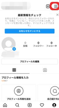 インスタグラムのアプリを立ち上げて、自分のプロフィールページ右上の「メニュー」を選択します。