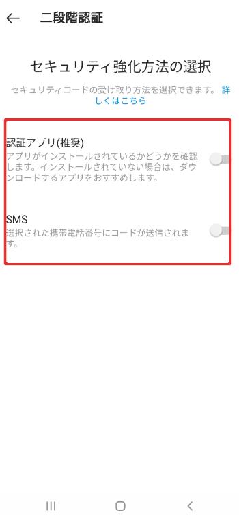 二段階認証とは現在のパスワード入力に加えて「専用のアプリ」又は「SMS」の認証を追加する機能です。