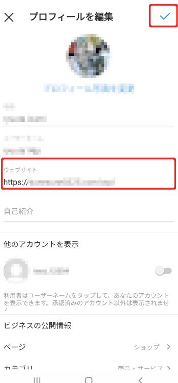 ②「ウェブサイト」の項目に誘導先のURLを記入して右上の「✓」を選択しましょう。