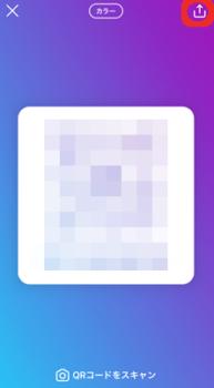 ③自身の「QRコード」が表示されたら右上の「上矢印」を選択します。