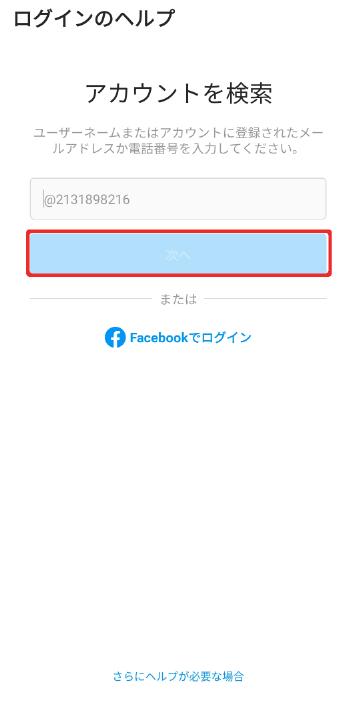 自身の「ユーザーアカウント」「メールアドレス」「電話番号」いずれかを入力します。