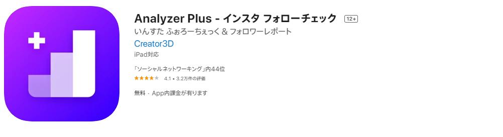 2.Analyzer Plus - インスタ フォローチェック